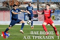 ΒΟΛΟΣ-ΤΡΙΚΑΛΑ 1-1